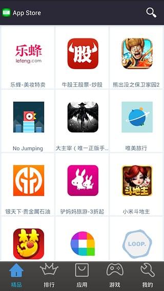 App Store截图2