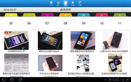 中关村在线 for Tablet截图3