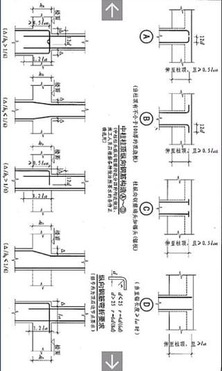 建筑土建施工技术规范截图1