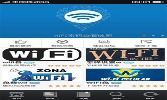 高端WiFi万能钥匙截图1