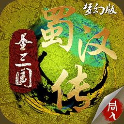 圣三国蜀汉传梦幻版