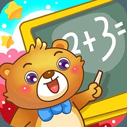 儿童游戏学加减法