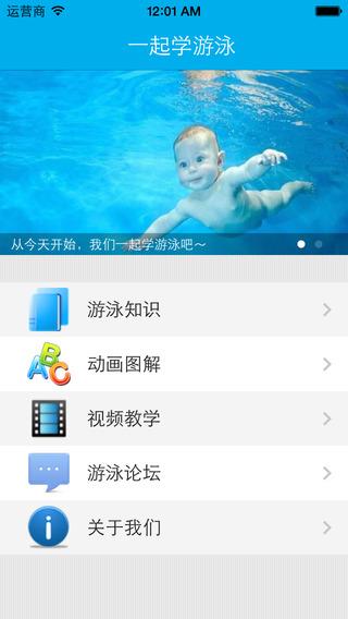 一起学游泳iPad版截图1