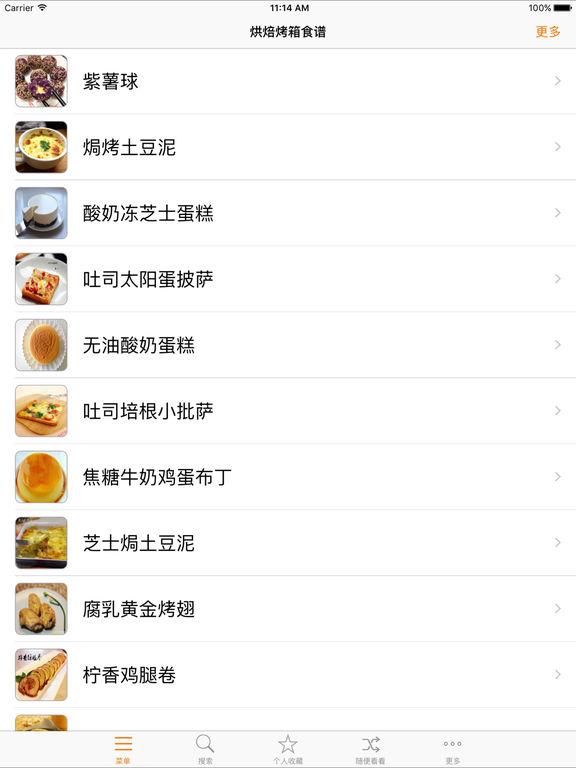 烘焙烤箱食谱iPad版截图4