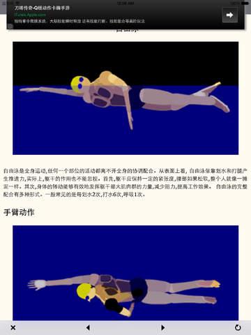 一起学游泳iPad版截图6