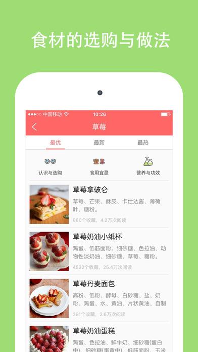 美食天下iPad版截图3