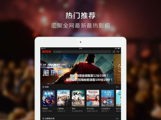 高清影视iPad版截图6