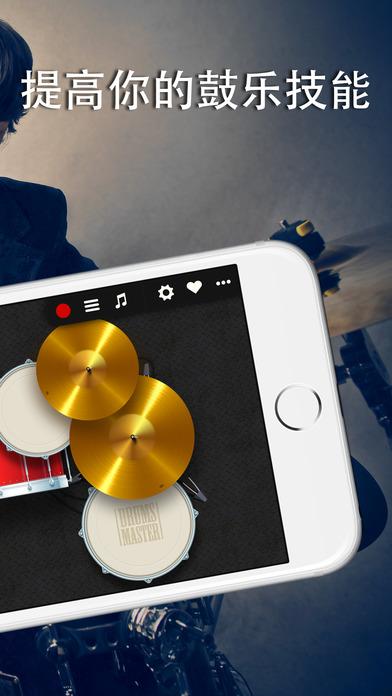 鼓乐大师iPad版