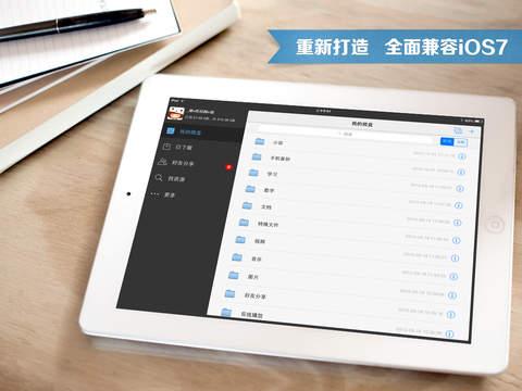 新浪微盘iPad版截图6