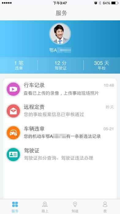 武汉交警iPad版截图1
