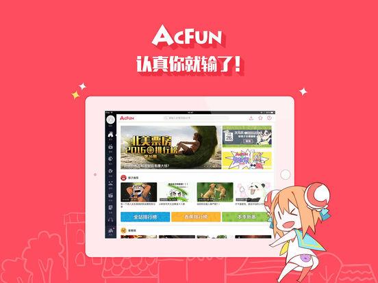 AcFun截图6