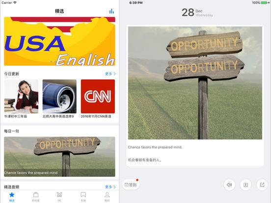 英语口语iPad版截图6