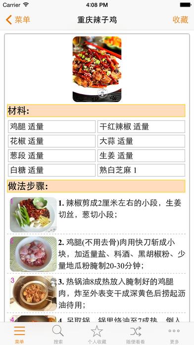 川菜菜谱iPad版截图1