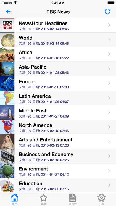 听新闻学英语iPad版截图4
