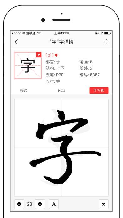 新华字典iPad版截图2