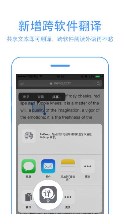 百度翻译iPad版截图4