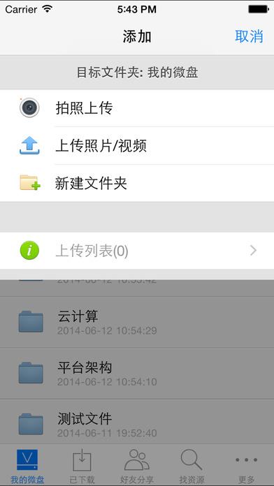 新浪微盘iPad版截图3