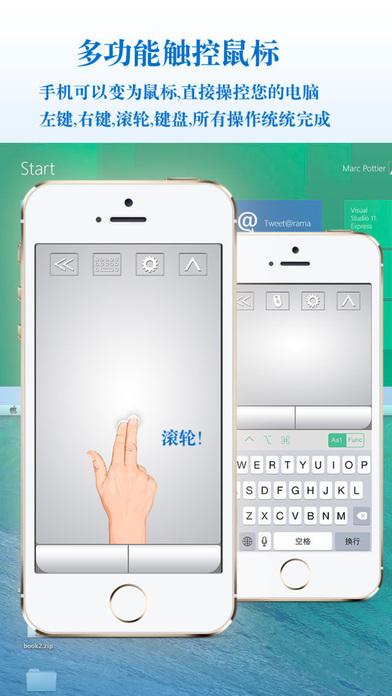 远程桌面大师iPad版截图5