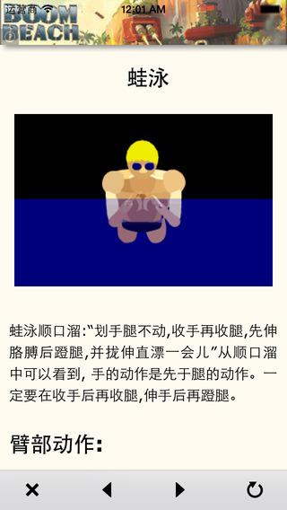 一起学游泳iPad版截图2