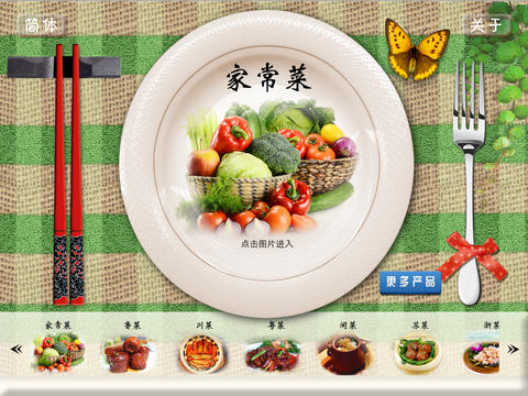 八大菜系iPad版截图6