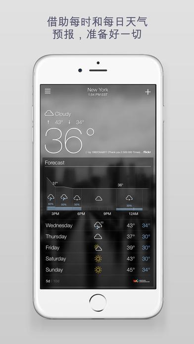 雅虎天气iPad版截图3