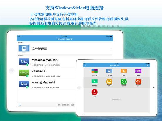远程桌面大师iPad版截图6