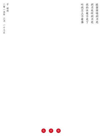 小记iPad版截图6