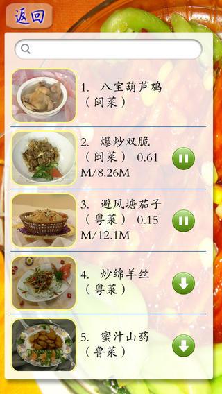 八大菜系iPad版截图3