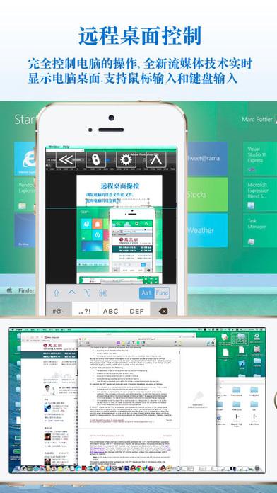 远程桌面大师iPad版截图2