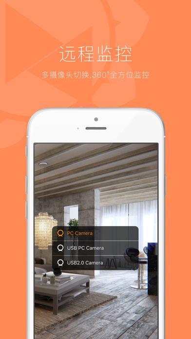 向日葵远程控制软件iPad版截图4