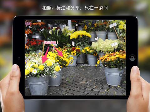 印象笔记圈点iPad版截图6