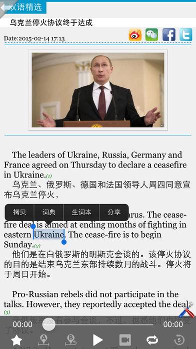 听新闻学英语iPad版截图2