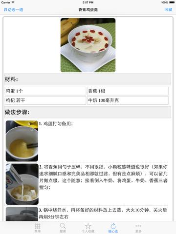 甜点食谱大全iPad版截图3