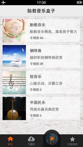 胎教音乐iPad版截图2