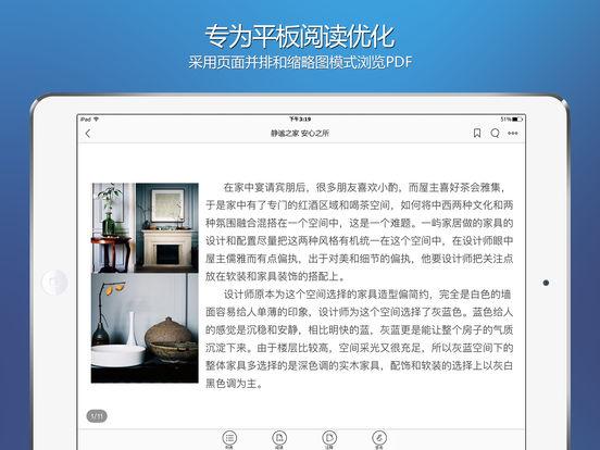 福昕阅读器iPad版截图6