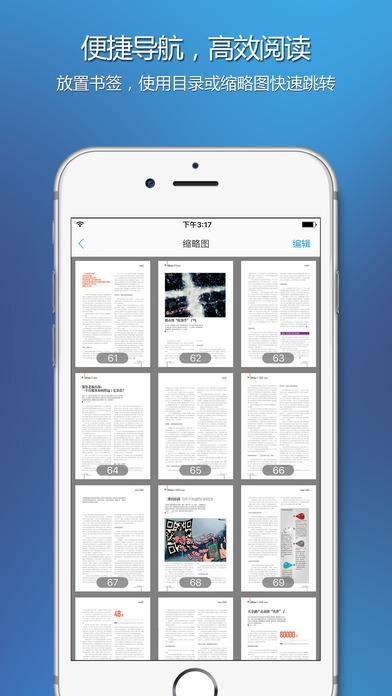 福昕阅读器iPad版截图4