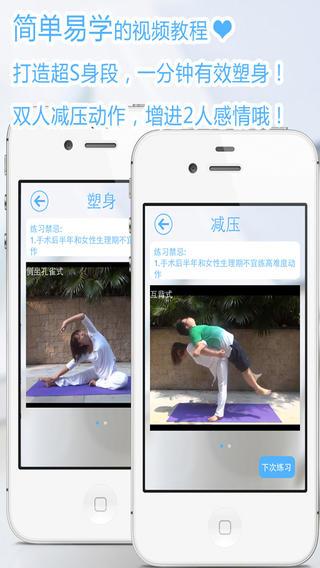 瑜伽iPad版截图2