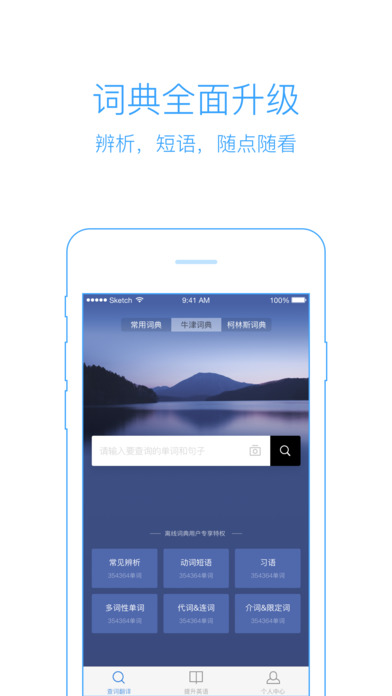 金山词霸iPad版截图3