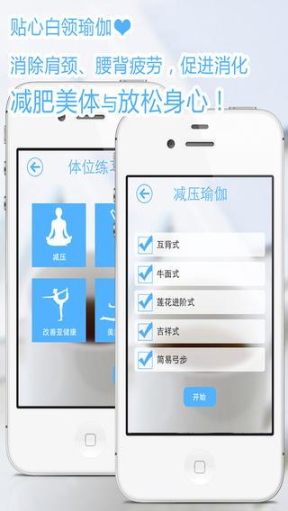 瑜伽iPad版截图4