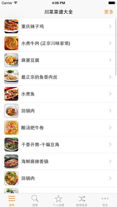 川菜菜谱iPad版截图2