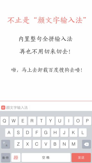 颜文字输入法iPad版截图2