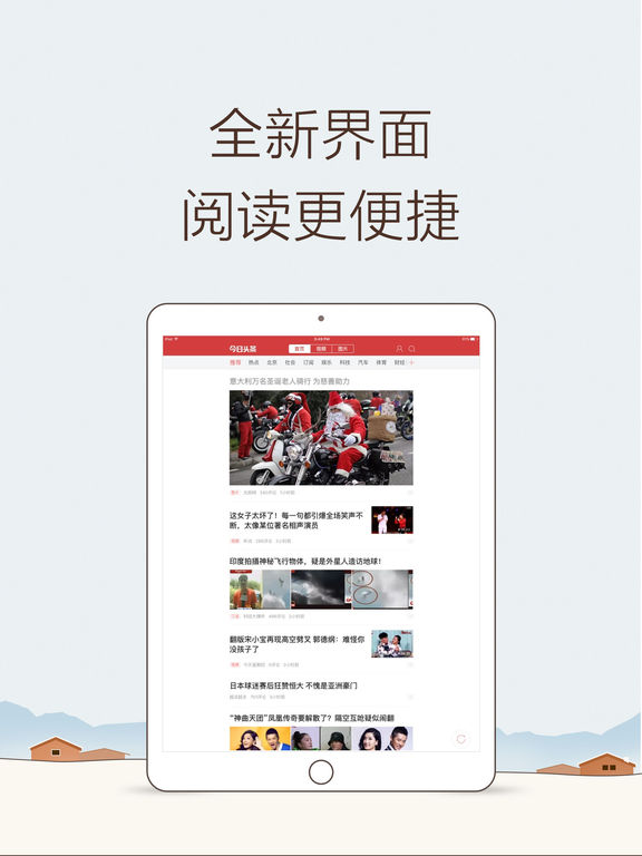 今日头条iPad版截图6