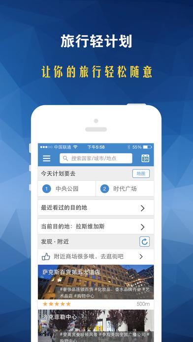 下一站iPad版截图5
