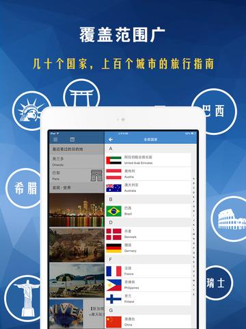 下一站iPad版截图6