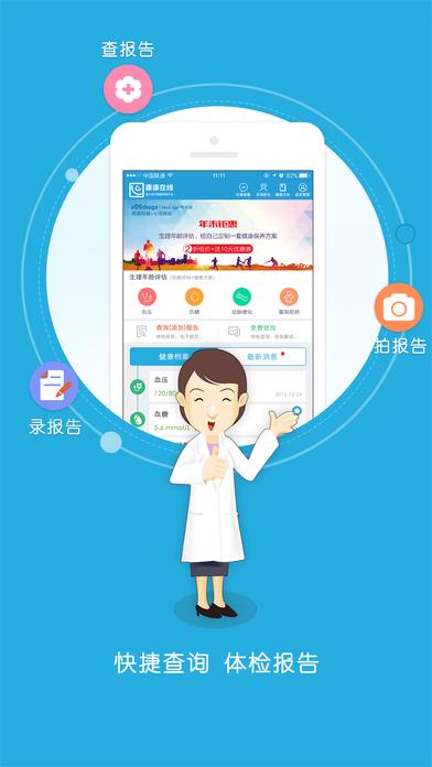 康康在线iPad版截图1