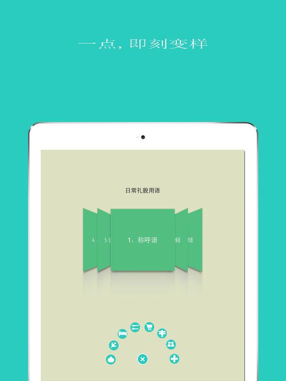 基础英语口语iPad版截图5
