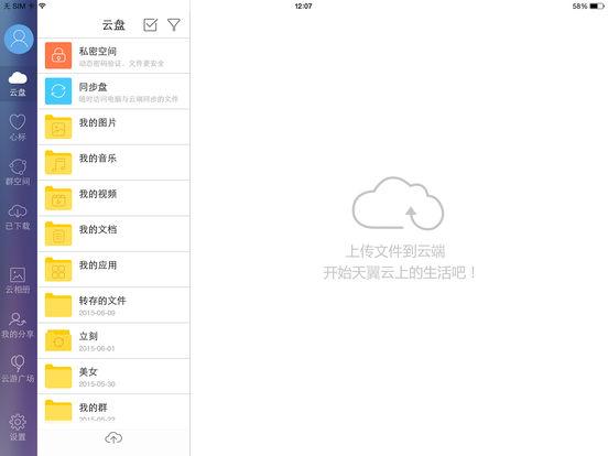 天翼云盘iPad版截图6