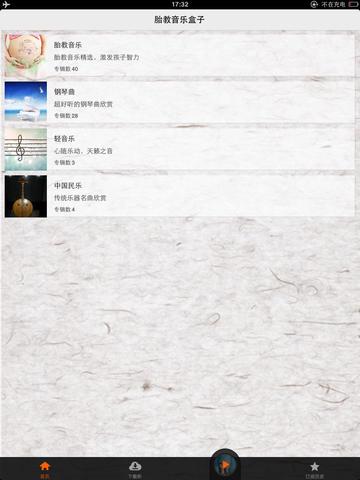 胎教音乐iPad版截图5