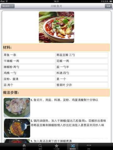 川菜菜谱iPad版截图3
