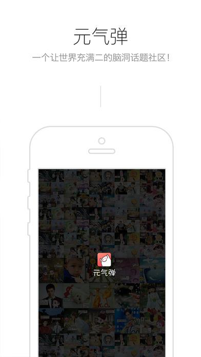 元气弹iPad版截图4